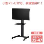 テレビスタンド 小型テレビ会議用スタンド Biz STAND BS-3247
