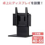 テレビスタンド 卓上型業務用ディスプレイスタンド(BT-55)