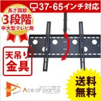 【最大42倍】 テレビ天吊り金具 37-65型 - CPLB-ACE-102M
