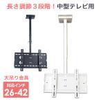 【最大42倍】 テレビ天吊り金具 26-42型 - CPLB-ACE-102S