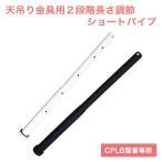 CPLB型番液晶テレビ天吊り金具オプション ショートパイプ - CPLB-ACE-SP