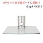 ショッピング液晶テレビ 【6kgまでOK】テレビの壁掛けには 壁掛けのAVラックを! 壁掛けラック シェルフ - DRS-ACE-101