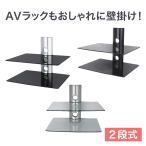 ショッピング液晶テレビ 【8kgまでOK】テレビの壁掛けには 壁掛けのAVラックを!2段式 壁掛けラック シェルフ - DRS-102