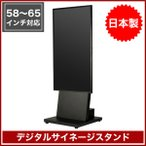 テレビスタンド デジタルサイネージテレビスタンドDSS-K65