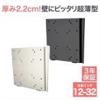 壁掛けテレビ テレビ台 金物 22-32型 液晶TV - LCD-ACE-111 テレビ TV 壁掛け 壁掛け金具 壁掛金具