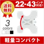壁掛けテレビ テレビ台 DIY 22-43型 VES