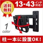 壁掛けテレビ テレビ台 DIY LCD-2703 ブ