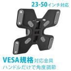 23-50型対応 VESA規格対応テレビ壁掛け金具 上下左右自由角度調節 LNST-2900