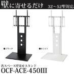 テレビスタンド - OCF-ACE-450III