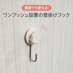 石膏ボード専用 コードレス掃除機用 壁掛けフック クリーナースタンド 「ワンプッシュピンS」 マキタコードレス掃除機対応