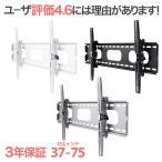 テレビ壁掛け金具 37-65型 上下角度調節付 - PLB-ACE-117M 壁掛けテレビ金具 アクオス対応