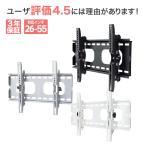 電視 - 壁掛けテレビ金具 金物 26-49型 上下角度調節付 - PLB-ACE-117S