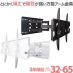 エモーションズ 汎用テレビ壁掛け金具 上下左右角度調節ロングアーム PLB-ACE-137M SB