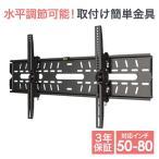 壁掛けテレビ テレビ台 金物 60-80型