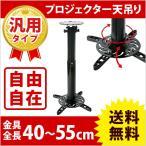 プロジェクター天吊り金具 吊り下げ/全長40-55cm - PM-ACE-200 40-55