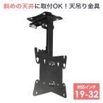 斜め天井テレビ天吊り金具 19-32型 液晶テレビ・VESA - PRM-CP08