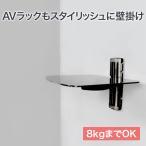 【4月3日19:00〜セール中】 液晶テレビ壁掛けには 壁掛けのAVラックを 壁掛けラック シェルフ - PRM-M05S-1