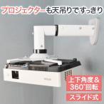 プロジェクター壁掛け金具/最大全長31cm - PRM-PR05B