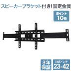 壁掛けテレビ金具 金物 液晶テレビ スピーカーブラケット付き壁掛け金具 23-42型テレビ TV 壁掛け 壁掛け金具 壁掛金具 角度固定タイプ - SPK-TPS-2