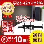 壁掛けテレビ金具 金物 液晶テレビ スピーカー付き壁掛け金具 23-42型テレビ TV 壁掛け 壁掛け金具 壁掛金具 角度固定タイプ - SPK-TPS-2S