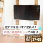 【37〜65型対応】テレビ壁掛け金具・LABRICO・2x4材セット【ウッディ】WDY-117M