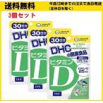 DHC ビタミンD 30日 30粒 サプリメント 3個セット