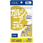 【DHC ディーエイチーシー】 ガルシニア 20日分 100粒 (健康食品)