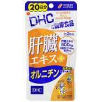 【DHC】肝臓エキス+オルニチン20日分(60粒)
