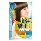 《ウテナ》プロカリテ 縮毛矯正セット ショートヘア・部分用(50g+50g+15g)