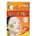 【クラシエ】肌美精 超浸透3Dマスク 超もっちり (4枚入)