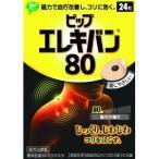 《ピップ》 ピップエレキバン80 24粒入り (磁気治療器)