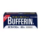 《ライオン》バファリンA 80錠 【指定第2類医薬品】(解熱鎮痛薬)