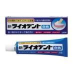 《ライオン》 新ライオデント 60g (入れ歯安定剤)