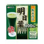 《ユーワ》 明日葉青汁100% 2.5g×20包