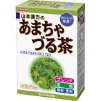 《山本漢方製薬》 あまちゃづる茶 ティーバッグ (10g×10包)
