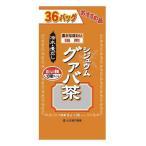 《山本漢方製薬》 お徳用 グァバ茶 (ティーバッグ) 8g×36包