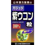 《山本漢方製薬》 ガジュツ 紫ウコン粒100% (280粒)