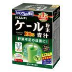 【山本漢方製薬】ケール粉末100% スティックタイプ≪3g×22包≫(青汁)