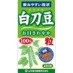 《山本漢方製薬》 白刀豆粒100% (280g)