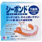 《エーザイ》 シーボンド 下歯用 18枚 (総入れ歯安定剤)