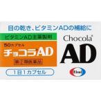 《エーザイ》 チョコラAD 50カプセル 【指定第2類医薬品】
