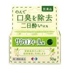 《エーザイ》 サクロフィール錠 50錠 【第3類医薬品】 (口臭除去)