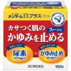 《近江兄弟社》 メンターム EXプラス 150g 【第2類医薬品】