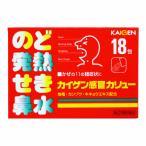《カイゲン》 カイゲン感冒カリュー 18包 【指定第2類医薬品】 (風邪薬)