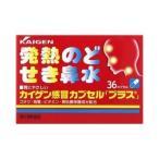 《カイゲン》 カイゲン感冒カプセルプラス 36カプセル 【指定第2類医薬品】 (風邪薬)