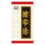 《クラシエ》漢方猪苓湯エキス錠 72錠【第2類医薬品】(漢方製剤・尿関連)