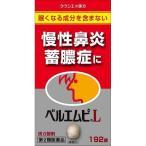クラシエ ベルエムピL 192錠 【第2類医薬品】