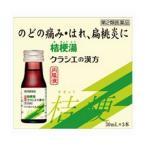 《クラシエ薬品》 クラシエ桔梗湯内服液 (30mL×3) 【第2類医薬品】