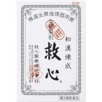 《救心製薬》 生薬製剤 救心 60粒 【第2類医薬品】