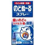 《小林製薬》 のどぬ〜るスプレー 15ml 【第3類医薬品】 (口腔内殺菌剤)